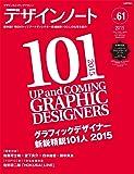 デザインノート NO.61 [特大号付録付]: デザインのメイキングマガジン (SEIBUNDO Mook)
