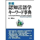 新編 認知言語学キーワード事典