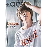 +act. ( プラスアクト )―visual interview magazine 2018年 8月号