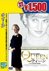 クィーン [DVD]