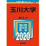 玉川大学 (2020年版大学入試シリーズ)