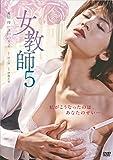 女教師 5 [DVD]