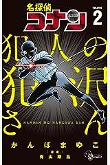 名探偵コナン 犯人の犯沢さん(2) (少年サンデーコミックス) Kindle版
