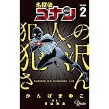 名探偵コナン 犯人の犯沢さん(2) (少年サンデーコミックス)
