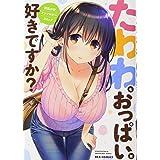たわわなおっぱいは好きですか? 巨乳少女 アンソロジーコミック (REXコミックス)