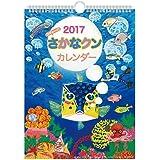 A.P.J. 2017年 スギョーイ!さかなクンカレンダー No.232 1000080545