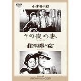 あの頃映画 松竹DVDコレクション 「その夜の妻/非常線の女」