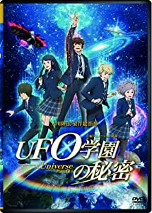 UFO学園の秘密 The Laws of The Univerese Part0 [DVD]