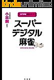 スーパーデジタル麻雀 (近代麻雀戦術シリーズ)