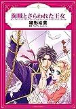 海賊とさらわれた王女 (エメラルドコミックス ハーモニィコミックス)