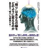 「悟り」はあなたの脳をどのように変えるのか ― 脳科学で「悟り」を解明する!