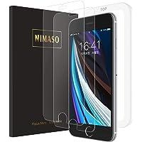 Nimaso iPhone SE 第2代 (2020) / iPhone8 / iPhone7 用 钢化玻璃液晶保护膜【附带指南框】【2片装】