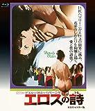 パゾリーニ/エロスの詩 HDリマスター版 ブルーレイ [Blu-ray]