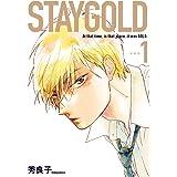 STAYGOLD(1) 新装版 (onBLUE comics)