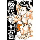 鮫島、最後の十五日 5 (少年チャンピオン・コミックス)