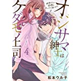 オジサマ紳士はケダモノ上司 絶頂テクで結婚を迫ってきて困ります! (4) (ぶんか社コミックス Sgirl Selection Kindan Lovers)