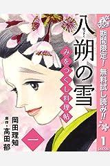 みをつくし料理帖【期間限定無料】 1 八朔の雪 (マーガレットコミックスDIGITAL) Kindle版