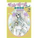 花冠の竜の国2nd 2 (プリンセス・コミックス)