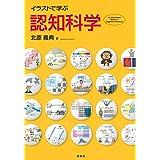 イラストで学ぶ 認知科学 (KS情報科学専門書)