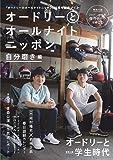 オードリーとオールナイトニッポン 自分磨き編 (扶桑社ムック)