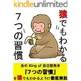猿でもわかる7つの習慣