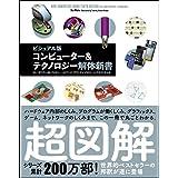 コンピューター&テクノロジー解体新書