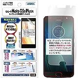 アスデック Motorola(モトローラ) Moto G5S Plus フィルム ノングレアフィルム3 ・防指紋・気泡消失・映り込み防止・アンチグレア・日本製 NGB-MMG5SP (Moto G5S Plus, マットフィルム)