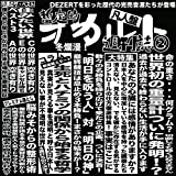 完売音源集-暫定的オカルト週刊誌2-【凡人盤】