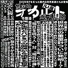 完売音源集-暫定的オカルト週刊誌2-【凡人盤】(在庫あり。)