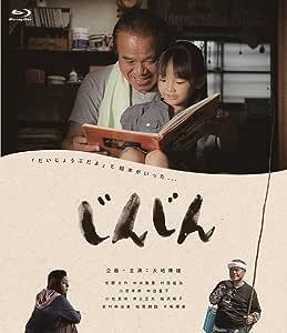 【Amazon.co.jp限定】じんじん[Blu-ray]