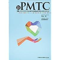 新PMTC 予防・メインテナンス・SPTのためのプロケアテクニック