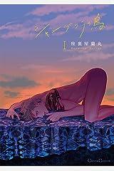 シャングリラの鳥Ⅰ (cannaコミックス) Kindle版