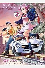 三代目は梅くくり!  (3) (バーズコミックス) コミック