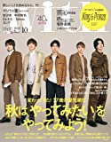 with(ウィズ) 2020年 10 月号 [雑誌]