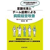意識改革とチーム医療による病院改善