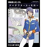 機動戦士ガンダム デイアフタートゥモロー -カイ・シデンのメモリーより-(1) (角川コミックス・エース)