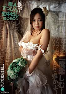 素人すっぴん生中出し036 たまき30歳 [DVD]