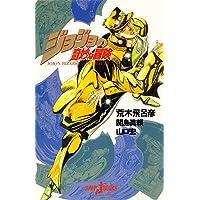 ジョジョの奇妙な冒険 (JUMP j BOOKS)