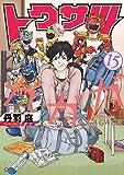 トクサツガガガ (15) (ビッグコミックス)