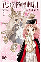 アンと教授の歴史時計 1 (プリンセス・コミックス) Kindle版