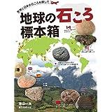 地球の石ころ標本箱: 世界と日本の石ころを探して