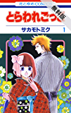 とらわれごっこ【期間限定無料版】 1 (花とゆめコミックス)