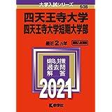 四天王寺大学・四天王寺大学短期大学部 (2021年版大学入試シリーズ)