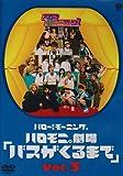 ハロー!モーニング。ハロモニ劇場「バスがくるまで」Vol.3 [DVD]