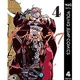 ノー・ガンズ・ライフ 4 (ヤングジャンプコミックスDIGITAL)
