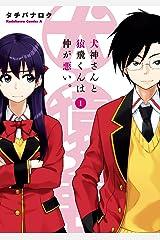 犬神さんと猿飛くんは仲が悪い。(1) (角川コミックス・エース) Kindle版