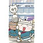 ねこねこ日本史 FVGA(480×800)壁紙 「お江戸で暮らそう!〜就職活動編〜」