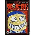 ゲゲゲの鬼太郎 4 猫町切符 (中公文庫 コミック版 み 1-8)