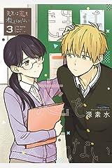 先生は恋を教えられない(3) (ゲッサン少年サンデーコミックス) Kindle版