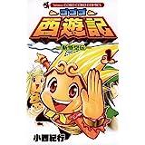 ゴゴゴ西遊記―新悟空伝―(1) (てんとう虫コミックス)